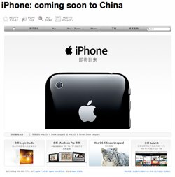 iPhone_ coming soon to China on Flickr - Photo Sharing!.jpg