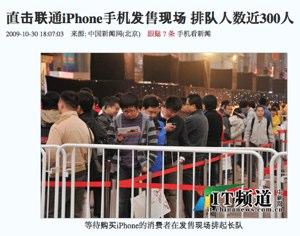 Iphone  Markteinfuhrung