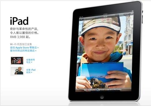 china-ipad.jpg