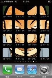 IPhoneBlog de Anime1