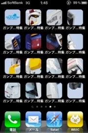 IPhoneBlog de Anime2