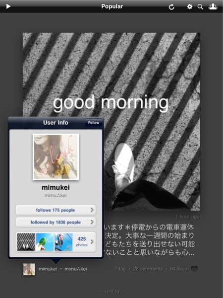 IPhoneBlog de Instagallery 1