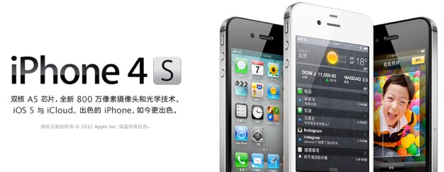 IPhoneBlog de China Telecom
