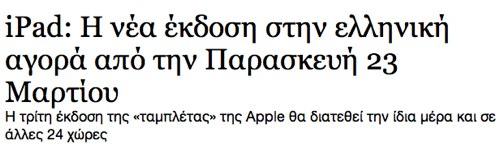 IPhoneBlog de ΤΟ ΒΗΜΑ Griechenland