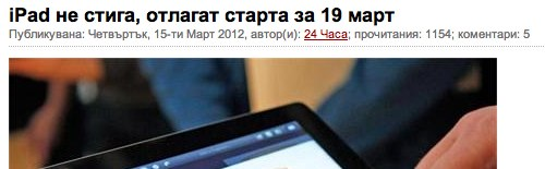 IPhoneBlog de 24chasa bg Bulgarien