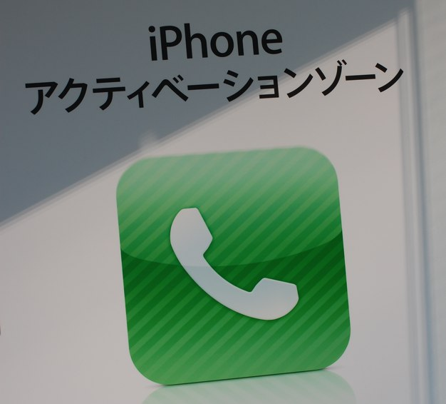 IPhoneBlog de iPhone Japan