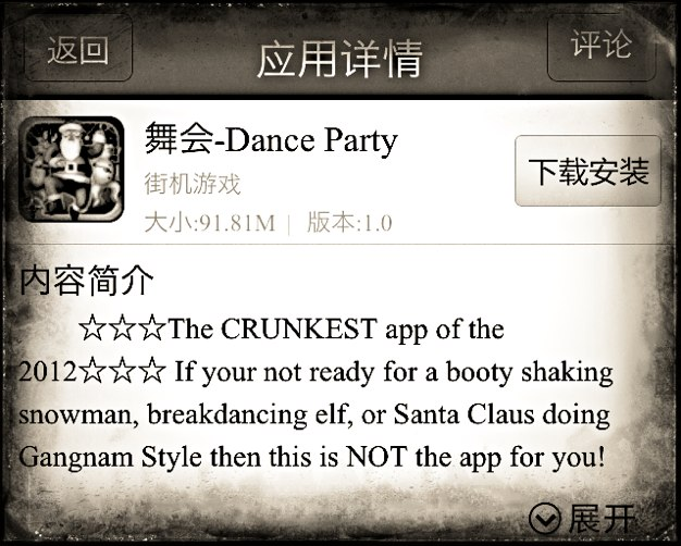 IPhoneBlog de Dance Party