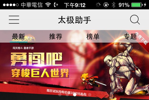 IPhoneBlog de Taig
